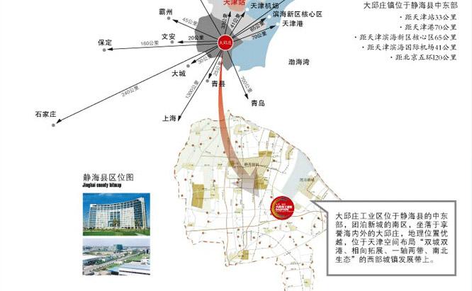 大邱庄工业区坐落于享誉海内外的大邱庄,位于天津市西南方向,紧邻滨海新区,距天津市区 22公里,距天津港 70公里,距天津机场 46公里,距北京市 120公里。紧邻津沧104国道等。高速公路、丹拉高速公路、 国道等。   园区规划面积 14.3平方公里,起步区面积 3平方公里。园区产业定位:依托大邱庄和周边地区钢材制造业的聚集效应,建设成为中国北方优质钢材加工和金属制品制造与研发转化基地。重点发展优质钢材加工和金属制品制造。   从现在开始,用三年的时间投资 8.93亿元完成起步区面积 3平方公里的基础